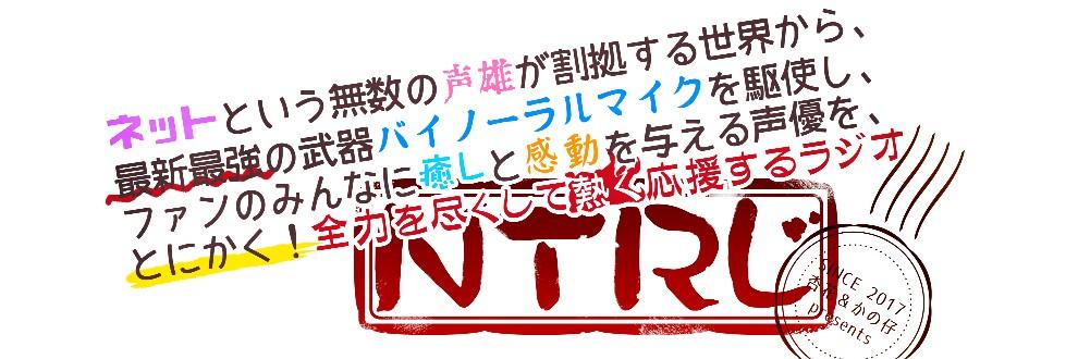 NTRじファンクラブ