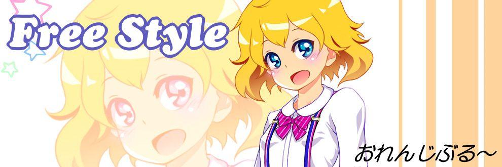 おれんじぶる~ (Free Style)