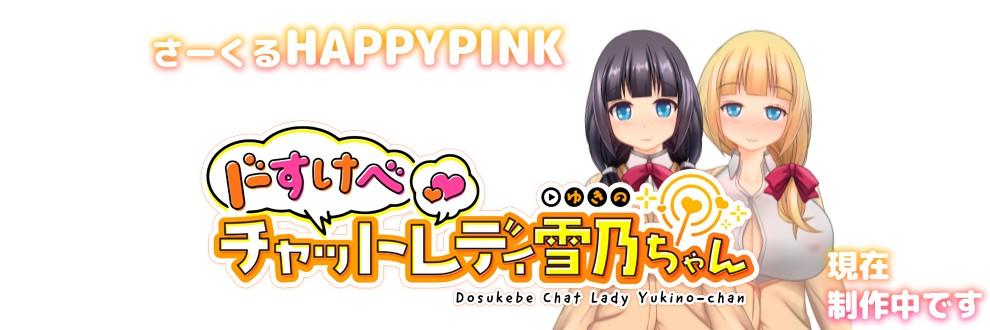 happypink