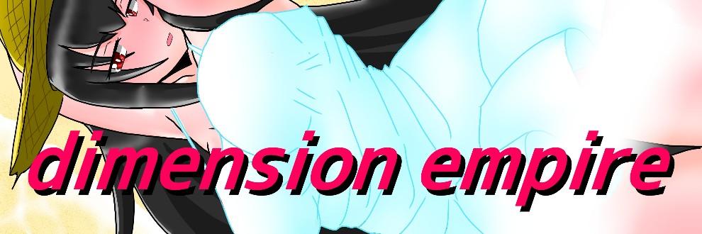 dimension empire(皇帝)