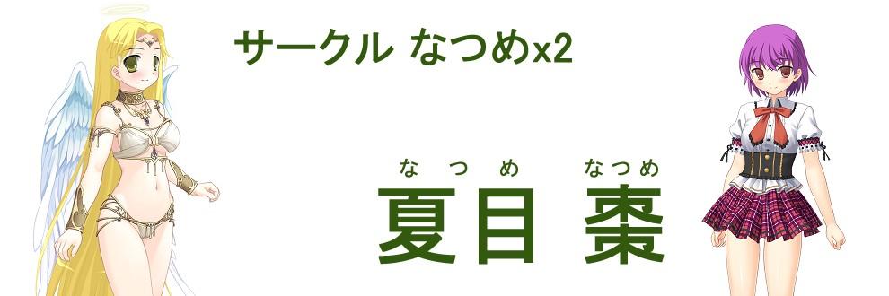 夏目 棗/なつめx2