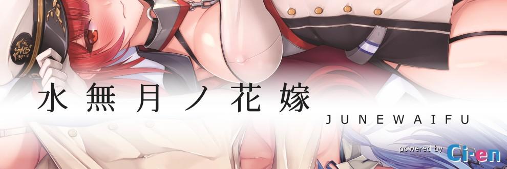 水無月ノ花嫁