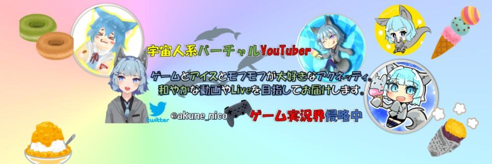 Akunetty Game/アクネッティ