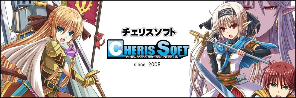 チェリスソフト