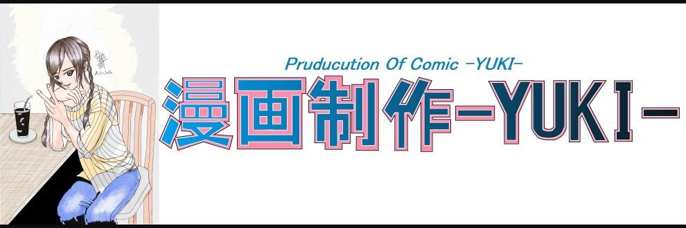 おかだ至弘(漫画制作-YUKI-)