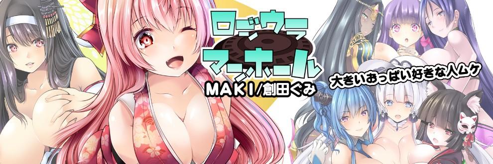 MAKI(創田ぐみ)/ロジウラマンホール