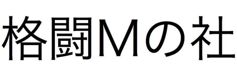 格闘Mの社