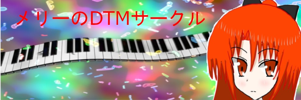 メリーのDTMサークル