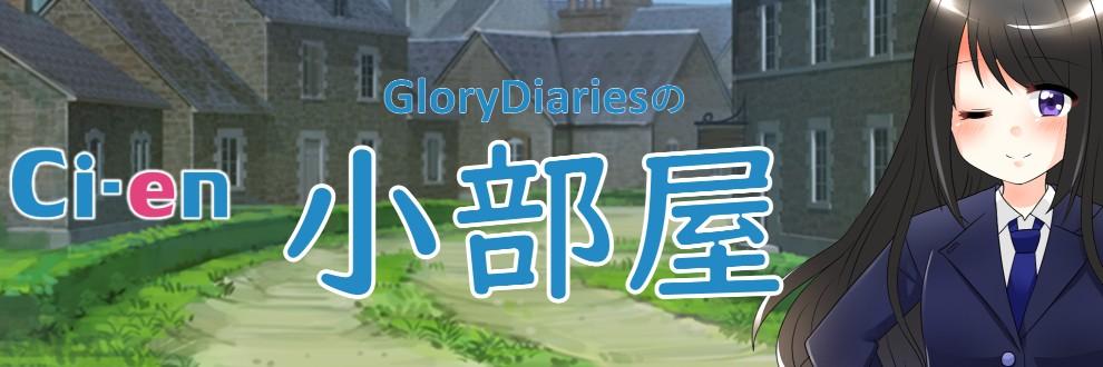 GloryDiariesの小部屋