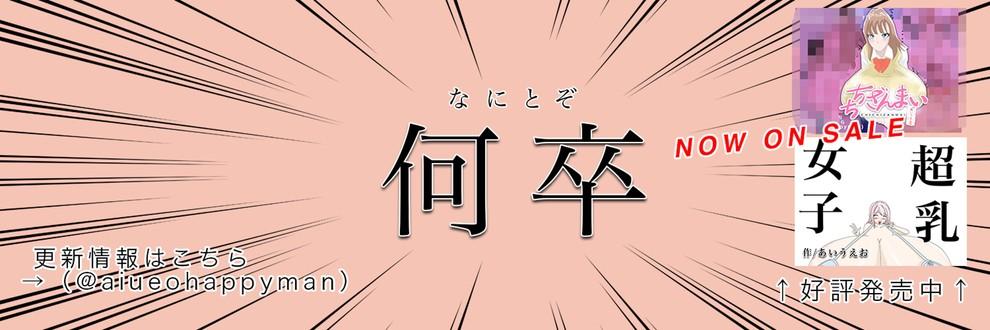 あいうえお(超乳漫画家)