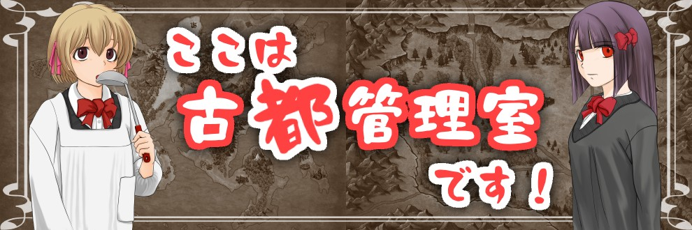 平城山 圭 / 古都管理室