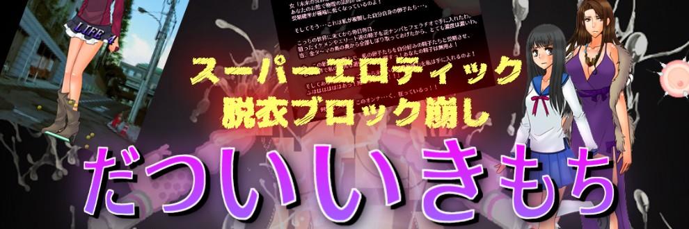 日本ソフトイド