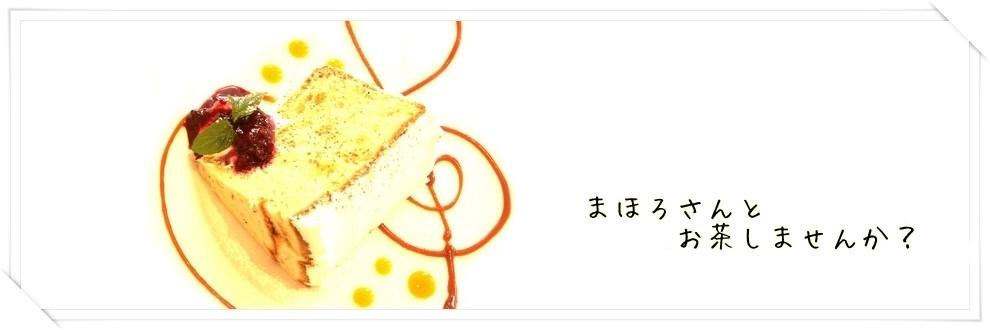 佐和 真帆 ( さわ まほろ )