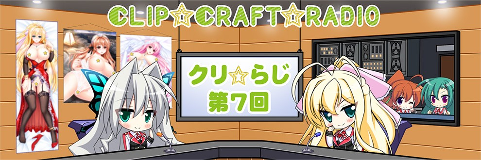 CLIP☆CRAFT公式