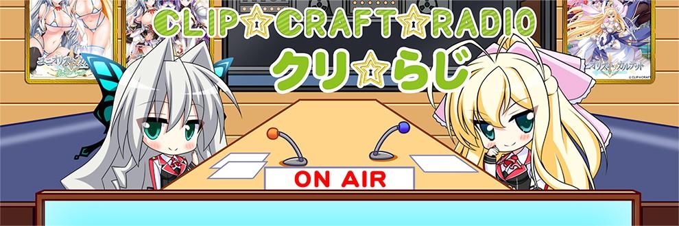 CLIP☆CRAFT公式