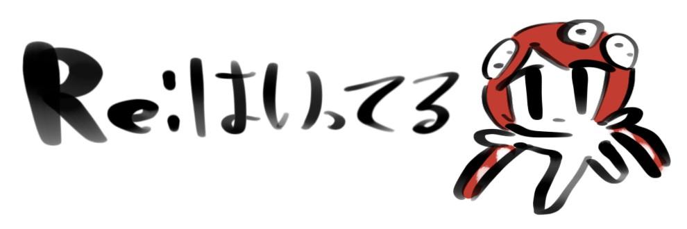 Re:もんたーぬ