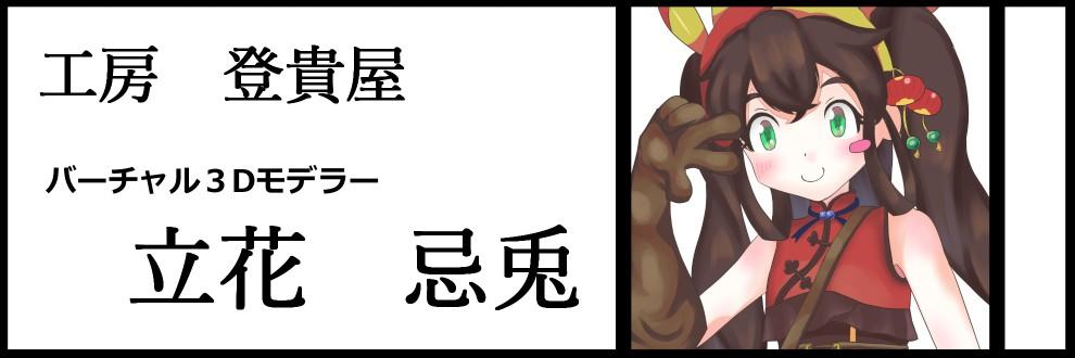 立花 忌兎