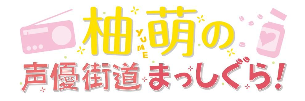 【ラジオ】柚萌の声優街道まっしぐら!