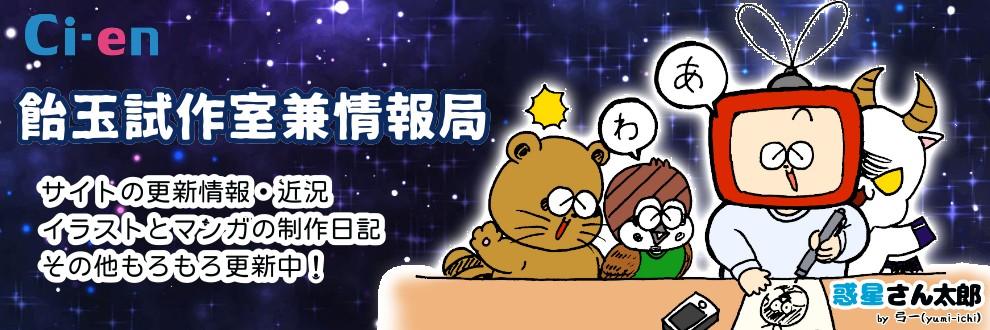 弓一(yumi-ichi)/惑星さん太郎