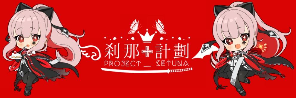 刹那計劃_Project_Setuna_