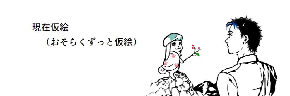 デビんゴ・ぶいぶい