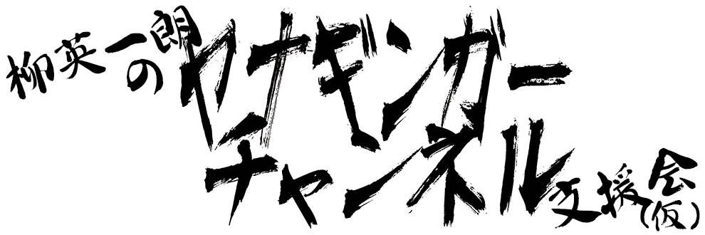 柳英一朗のヤナギンガーチャンネル支援会