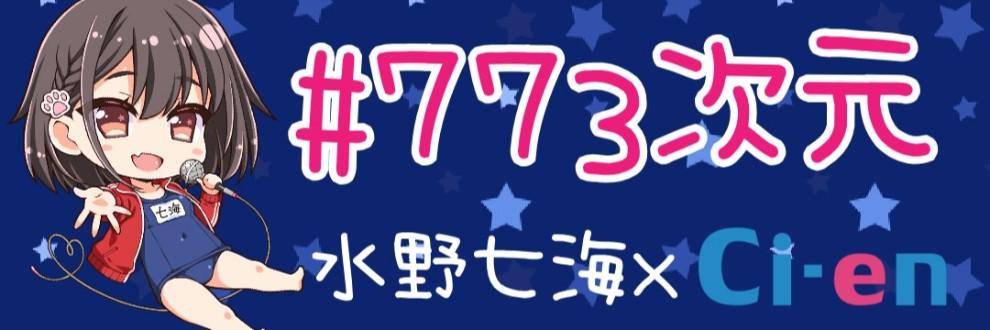 773次元 by 水野七海