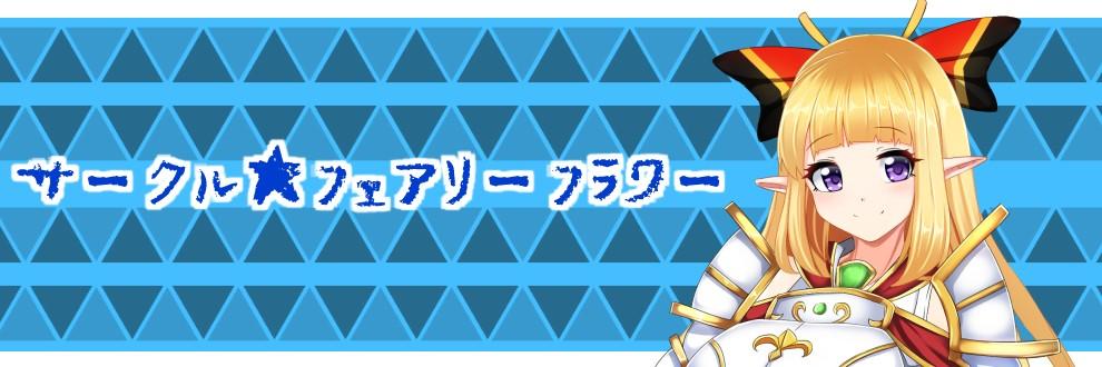 サークル☆フェアリーフラワー