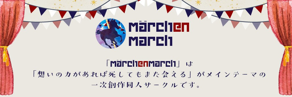 MärchenMarch