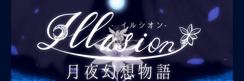 Illusion-イルシオン-