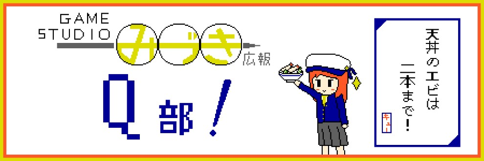 ゲームスタジオみづき広報室 Q部!