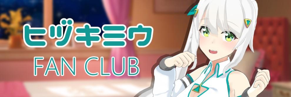 ヒヅキミウファンクラブ