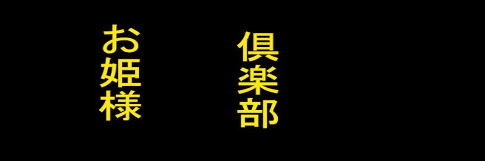 神光寺雅/お姫様倶楽部