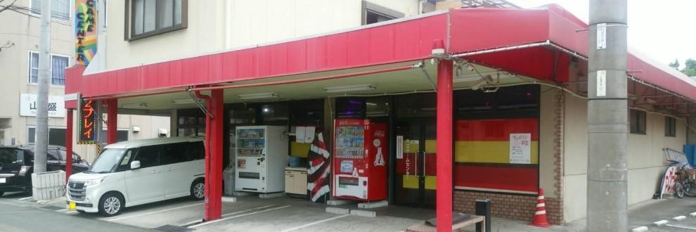 大江ゲームセンター
