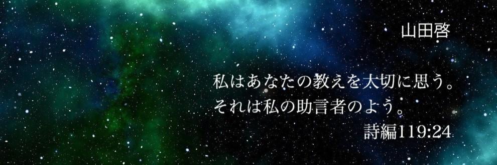 山田啓・助言者 / お山屋
