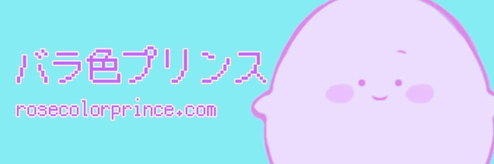 バラ色プリンス