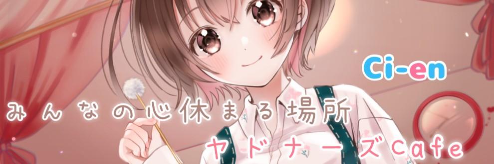 🌸桜音のん/Sakurane Non🌸