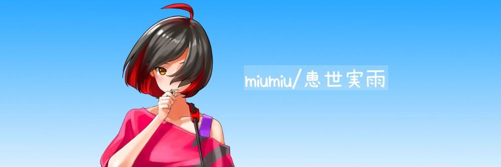 miumiu / 恵世 実雨