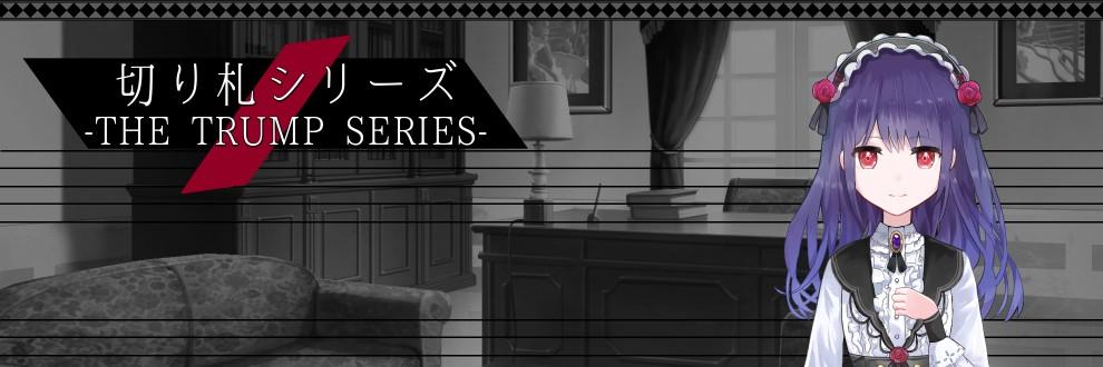 kainushi / 切り札シリーズ