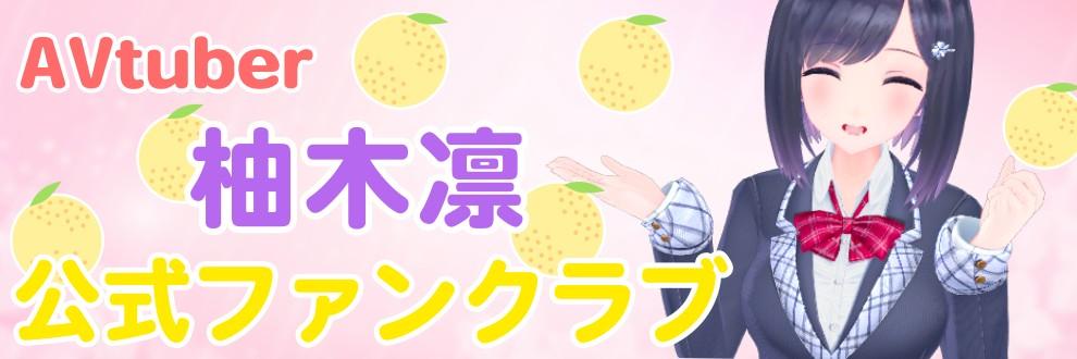 ♡柚木凛公式ファンクラブ♡