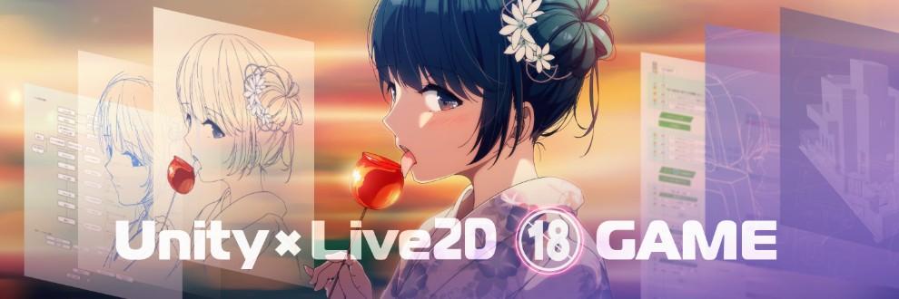 TOHRUSと-らす@Live2Dゲーム