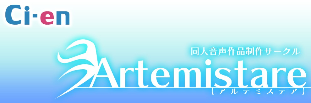 【Artemistare】アルテミステア