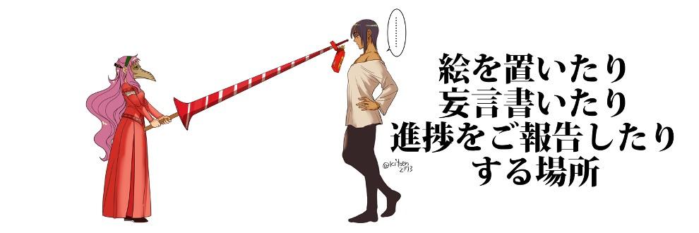 床子屋/極楽将軍(鬼頭えん)
