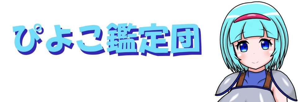 ぴよこ鑑定団