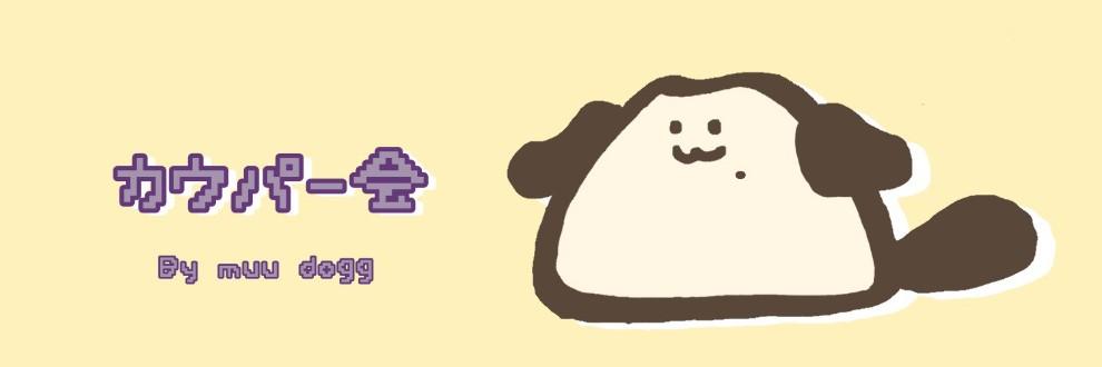 カウパー会 by Muu Dogg