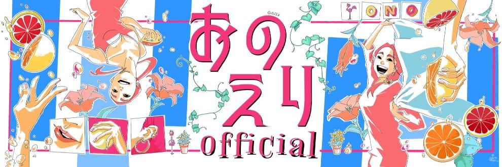 小野 絵梨 official