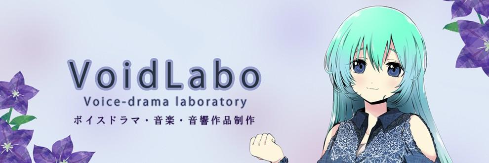 VoidLabo/ぼいらぼ