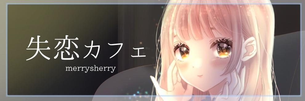 merry sherry