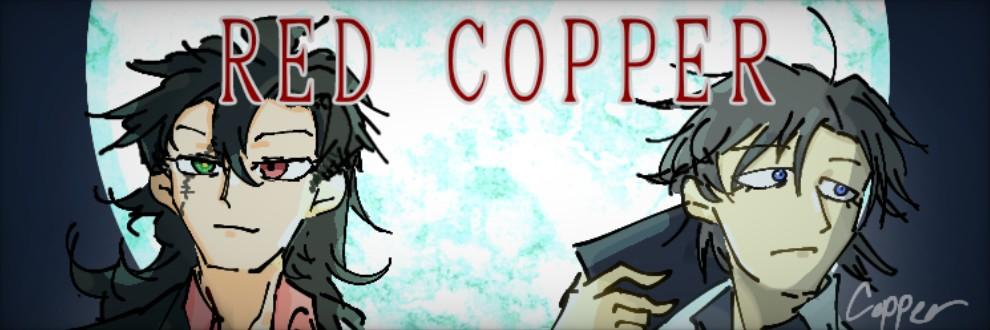 赤銅ユウヒ / RED COPPER
