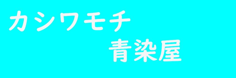 カシワモチ青染屋